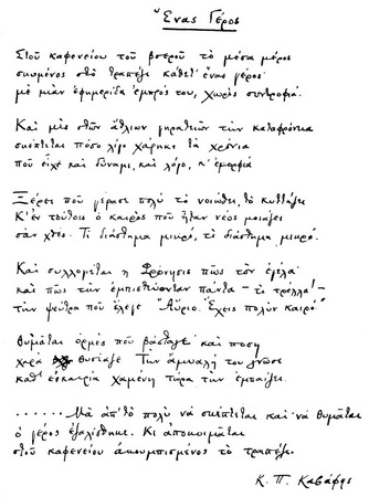 manuscris kavafis